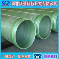 玻璃钢管 玻璃钢缠绕管